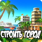 City Island - Paradise Sim - Build your own city