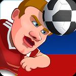 Head Soccer 2018 Кубок Росії: світовий футбол